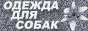 Одежда для собак на fashiondogs.narod.ru.Комбинезоны для декоративных пород собак
